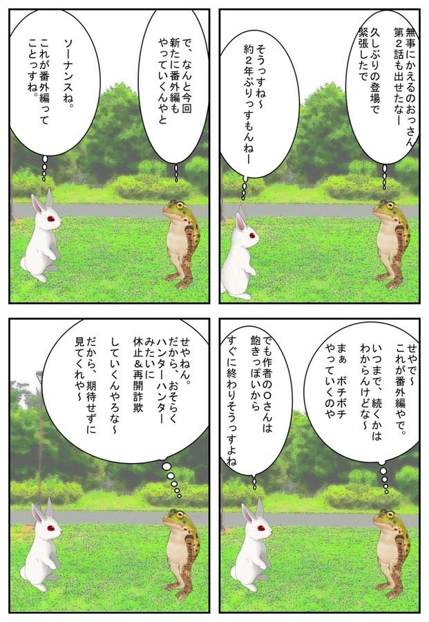 kaeru番外001_001.jpg