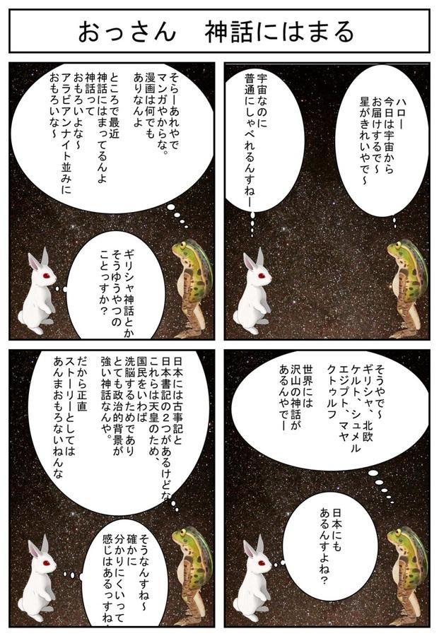 kaeru番外002_002.jpg