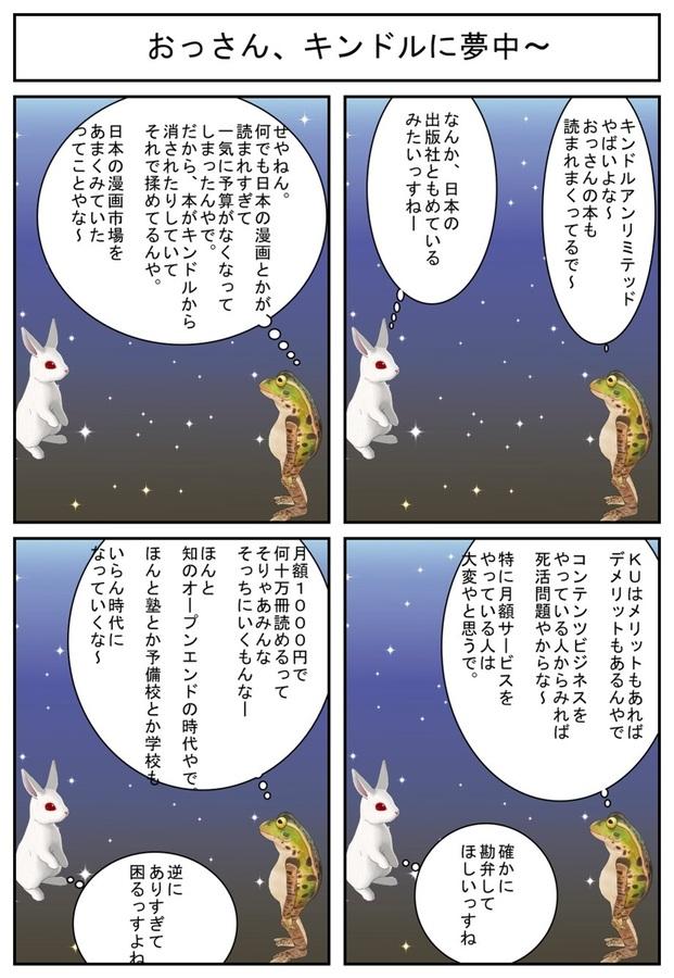kaeru番外003_001.jpg