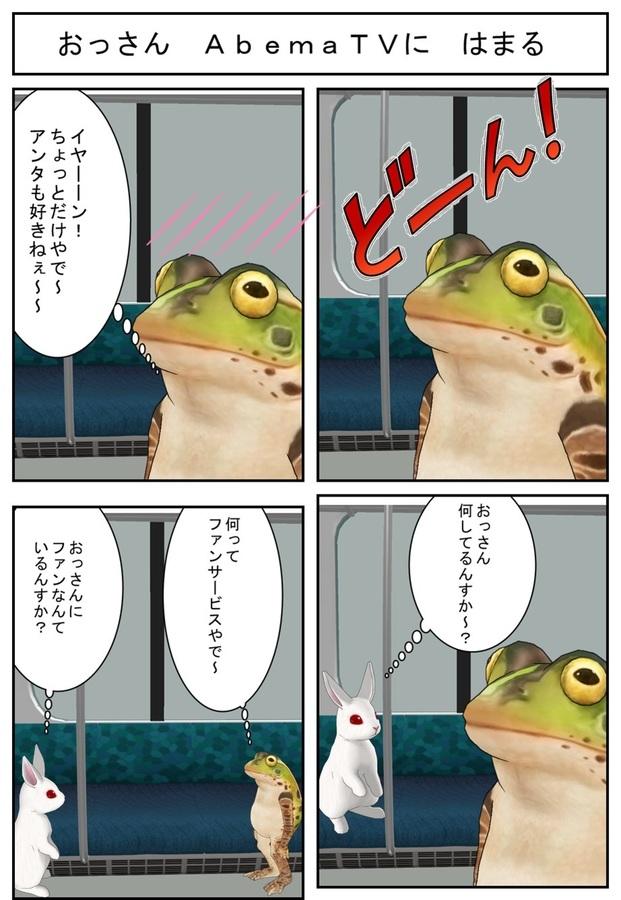 kaeru番外004_001.jpg