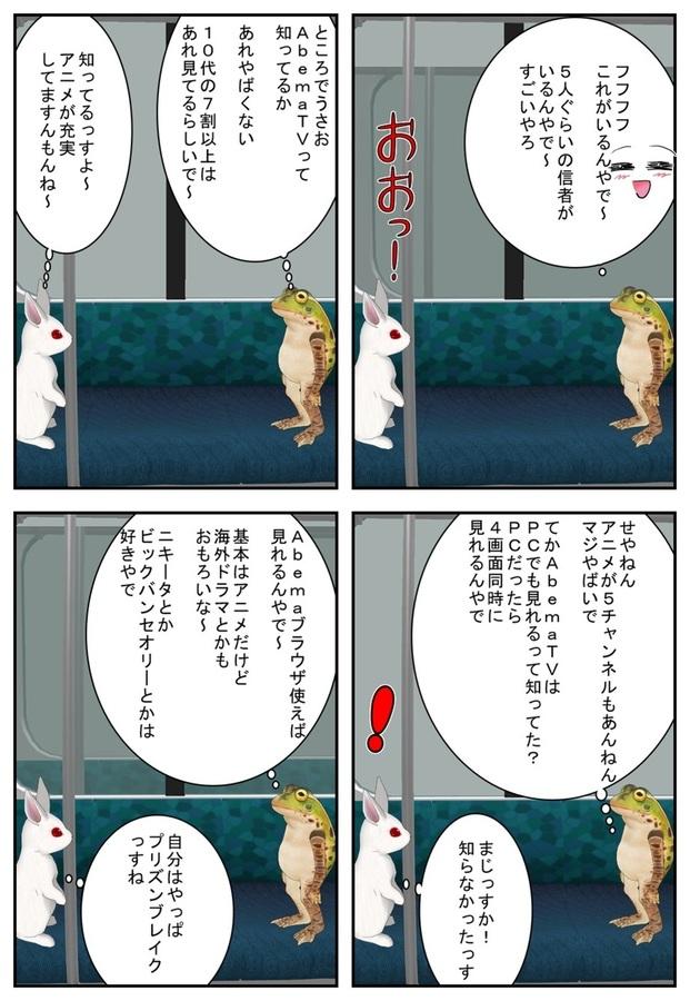 kaeru番外005_002.jpg