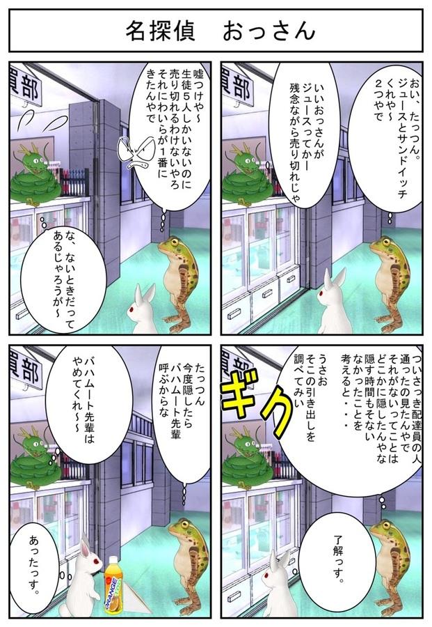 kaeru番外006_001.jpg