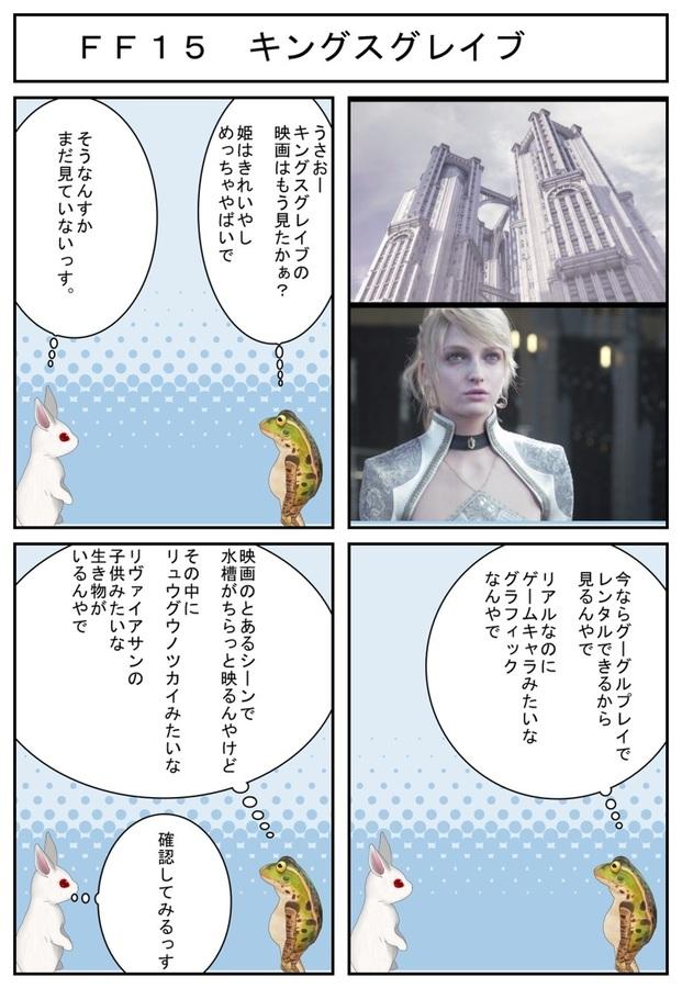 kaeru番外007_001.jpg